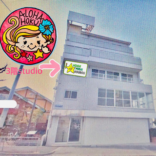 ⭐︎大阪鶴見で新スタジオオープンALOHA HOKU