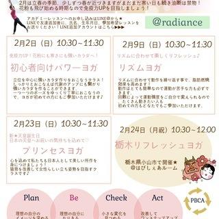 栃木県開催★美しい姿勢を身につけるビューティスタイルアップ…