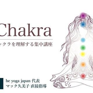 チャクラ<Chakra>を理解し、ヨガで体感:集中講座(3月)