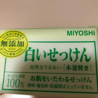 石鹸(ミヨシ・無添加)