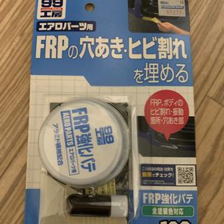 ERP 穴あき ヒビ割れ埋め (エアロパーツ用)