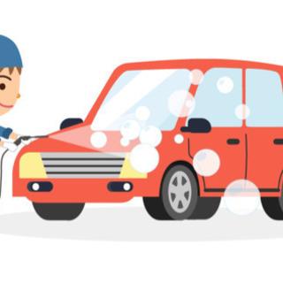 自動車の洗車、掃除機がけ 時給1,000円より