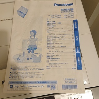 パナソニック NA-F50B8 - 家電