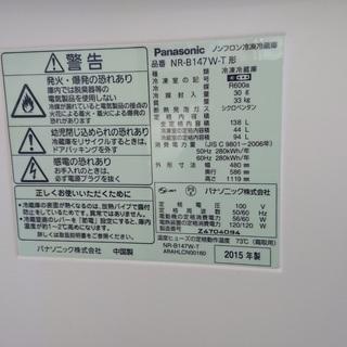 パナソニック NA-F50B8 − 東京都