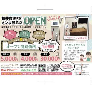 福井メンズ脱毛きれさらです!オープン記念キャンペーン開催中です!