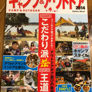 4冊セット! キャンプ雑誌 キャンプ 入門 キャンプギア