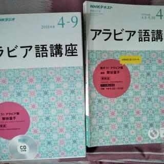 アラビア語自習CDと教科書セット
