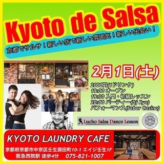 サルサダンスパーティーin KYOTO with guest L...