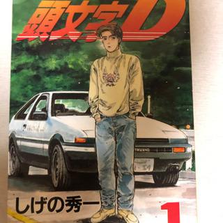 頭文字Dマンガ1巻〜45巻、48巻