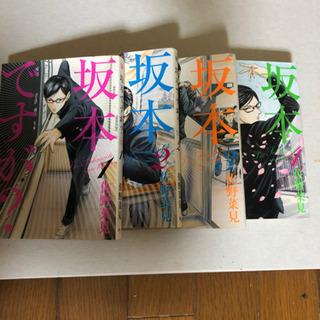 坂本ですが 全1巻〜4巻