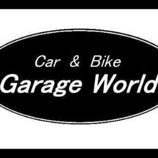 ガレージ ワールド