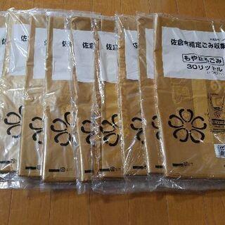 佐倉市ゴミ袋