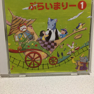 ぷらいまりー1 CD