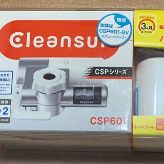 クリンスイ浄水器 CSP601SV三菱ケミカル セット