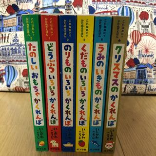 6冊セット いろいろかくれんぼシリーズ 絵本
