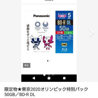 東京オリンピック限定 特別パック