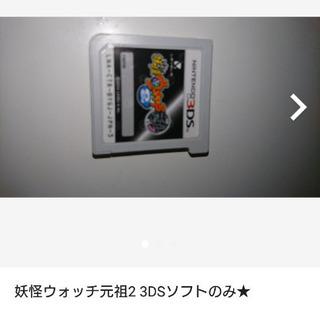 妖怪ウォッチ2 元祖ゲームソフト