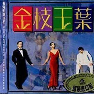 レスリー・チャン サントラCD 【金枝玉葉】