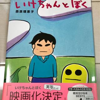 いけちゃんとぼく(西原理恵子)📖🌸