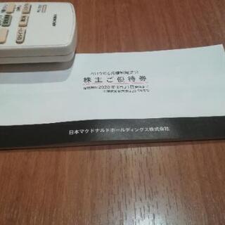 マクドナルド株主優待券■1冊