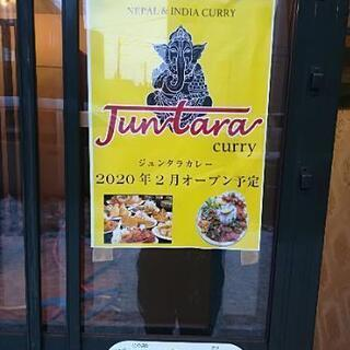 Juntara curry ジュンタラカレー 2月復活!!