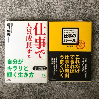 本二冊 古本