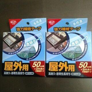 強力補修テープ ボンドストームガード新品