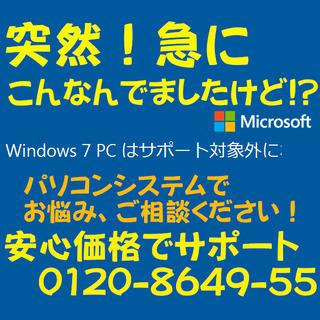Windowsが騒がしく、不安や相談、対応が必要な方、法人個人様...