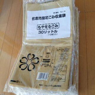 佐倉市ゴミ袋20セット