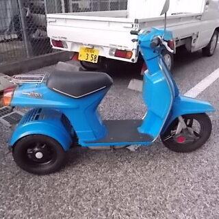 旧車・希少車!ホンダジャスト TB09 三輪 ◆彦根市~