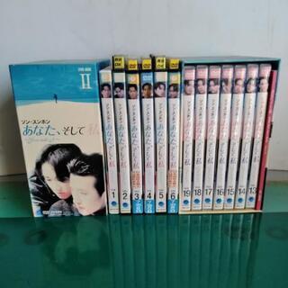 韓流ドラマ DVD あなた、そして私