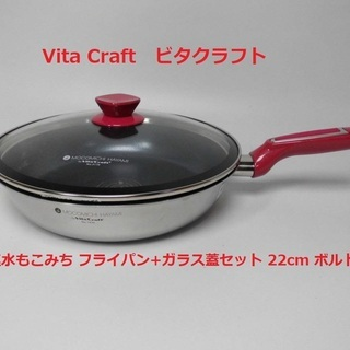 Vita Craft ビタクラフト 速水もこみち フライパン+ガ...