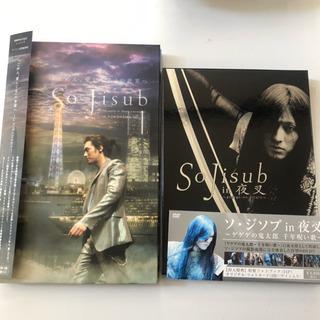 SO JISUB  DVDまとめ売り