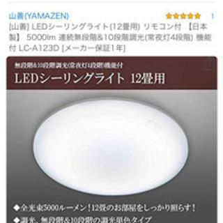 LEDシーリングライト(調光機能つき、12畳)