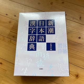 日本語漢字辞典
