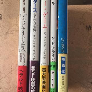 洋画原作本シリーズ 文庫本5冊