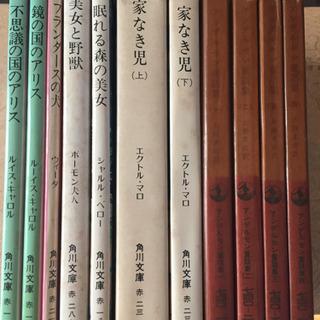 外国名作シリーズ 文庫本11冊