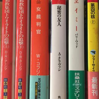 外国作家 サスペンス、推理系文庫本6冊