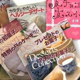 お菓子作り レシピ本セット