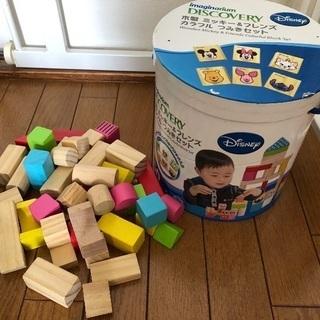 ディズニー積み木と木製おもちゃ