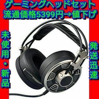 【最終セール!】ゲーミングヘッドセット 有線 高音質 軽量 ノイ...
