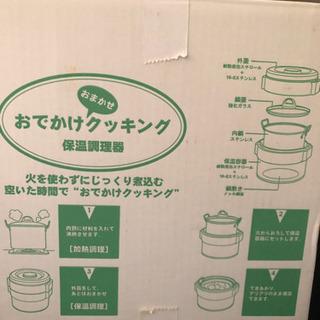 【新品未使用】【価格改定】保温調理鍋 おでかけクッキング
