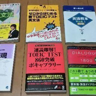 英語に関する本  全12冊  一冊あたり100円!!