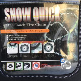 タイヤチェーン(未使用品)ドカ雪対策に!