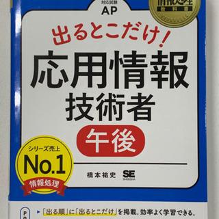 【ほぼ新品】応用情報技術者試験 午後対策