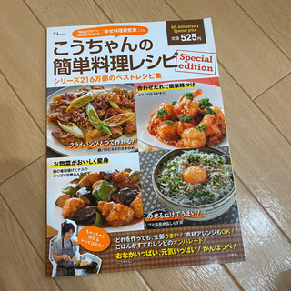 こうちゃんの簡単料理レシピ 料理本