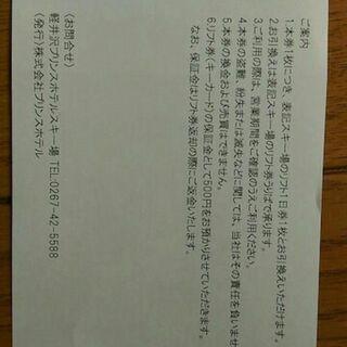 2019-2020 軽井沢プリンスホテルスキー場 リフト1日券引...