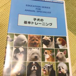 動物看護士 教材 DVD 全10巻