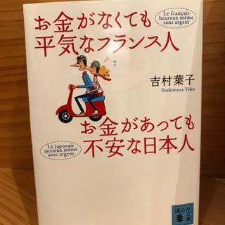 【譲渡予定】お金がなくても平気なフランス人 お金があっても不安な日本人