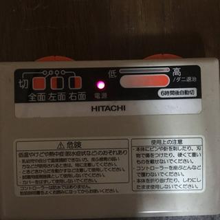 【受付終了】日立HITACHIホットカーペット3畳用 20…
